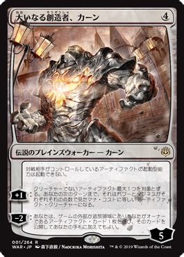 Karn, the Great Creator (Japanese Version) from War of the