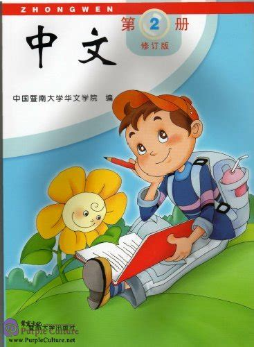Zhong Wen / Chinese Textbook Vol 2 (PDF) (Revised Edition